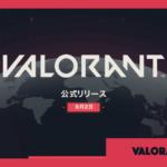 【VALORANT】正式リリースが6月2日に決定!詳細と海外の反応