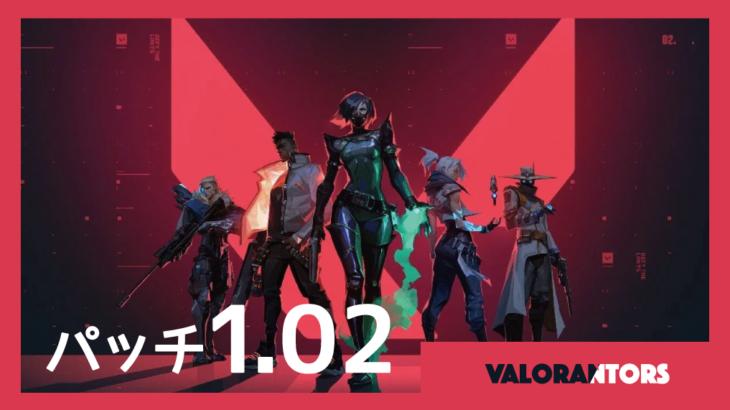 【VALORANT】パッチ1.02でランクモードの追加とヴァイパーの調整