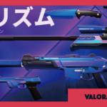 【VALORANT】βテストで登場した武器スキン「プリズムコレクション」が販売中!