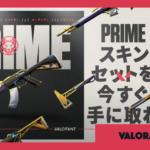 【VALORANT】販売中のプライムスキンは6月12日まで | この機会をお見逃しなく!