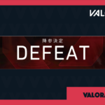 【VALORANT】降伏(降参)機能の使い方【ヴァロラント】