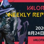 【VALORANT】ジェットとフェニックスの対談!?「Ask VALORANT」の更新など | 先週の話題になったコト【2020年8月24~30日】