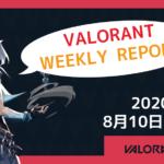 【VALORANT】GGCで大盛りあがり!先週の話題になったコト【2020年8月10〜16日】