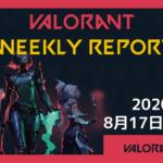 【VALORANT】パッチ1.6の実装や新スキンの販売開始!先週の話題になったコト【2020年8月17~23日】
