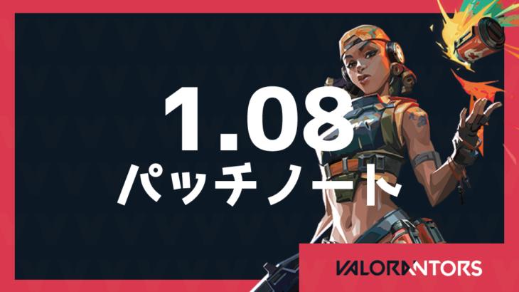 【VALORANT】バージョン1.08のパッチノートが公開!ブラストパックの調整やマップピック仕様の修正など