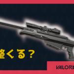 【VALORANT】今後オペレーターに調整がくるかも?開発者がコメント