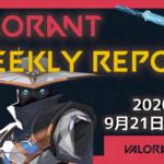 【VALORANT】Ask VALORANTの更新や新スキン「GUN」のリークなど | 先週の話題になったコト【9月21~27日】