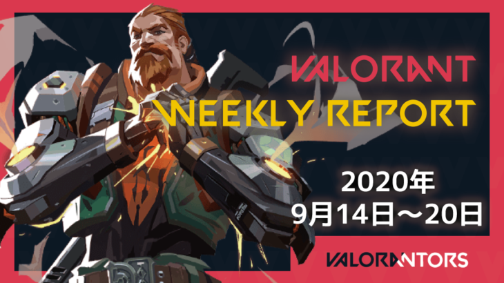 【VALORANT】パッチ1.08が適用!新スキンの販売・リークも | 先週の話題になったコト【2020年9月14日~20日】