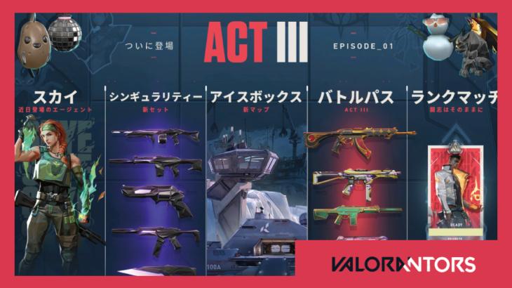 【VALORANT】新シーズンACT3が日本鯖でも開幕!追加された要素を徹底解説